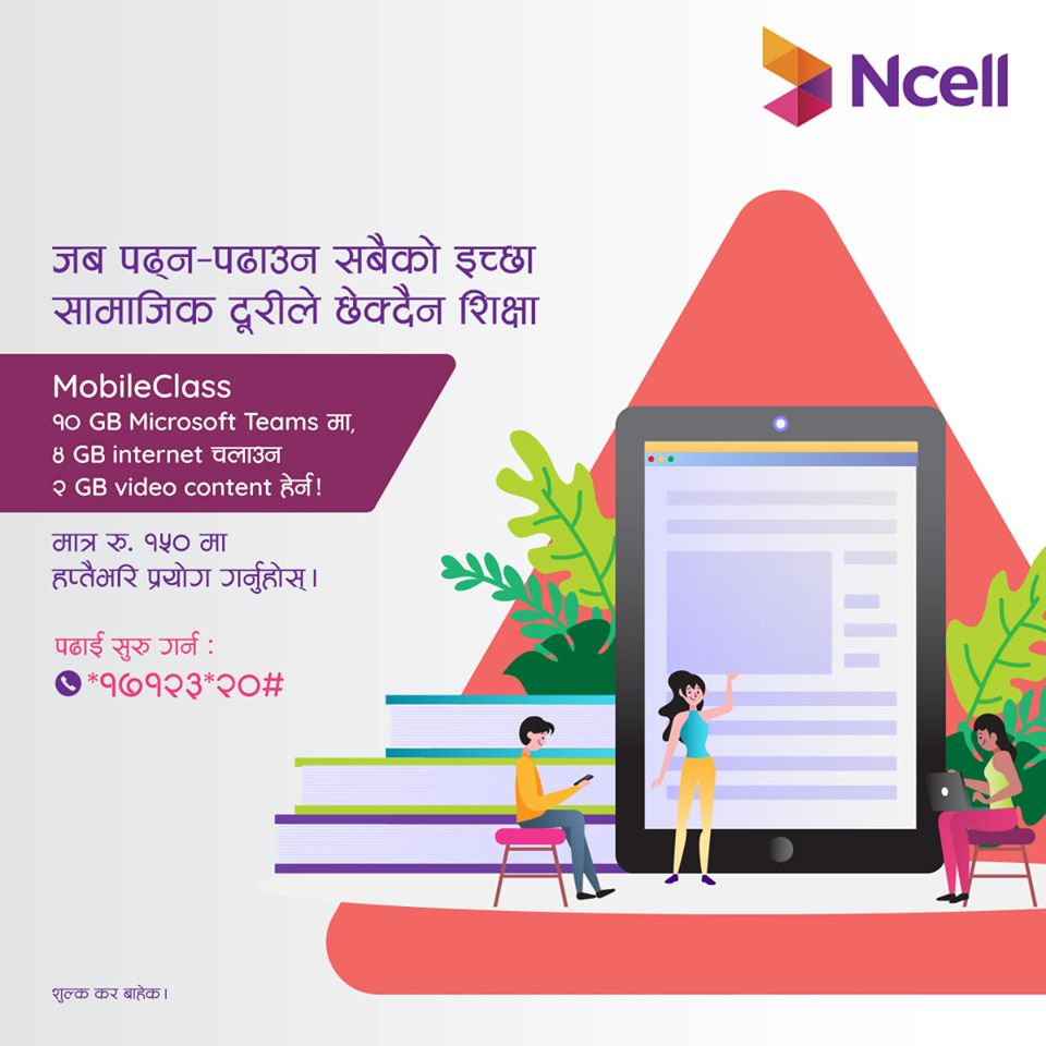 Ncell Mobile Class Data Package