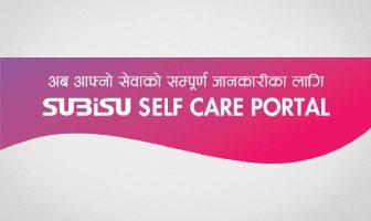Subisu Selfcare Portal