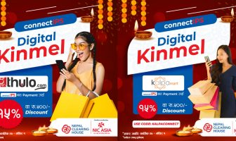 Digital Kinmel_ConnectIPS Nepal