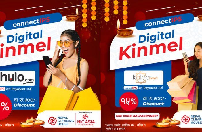 Digital Kinmel_ConnectIPS Nepal