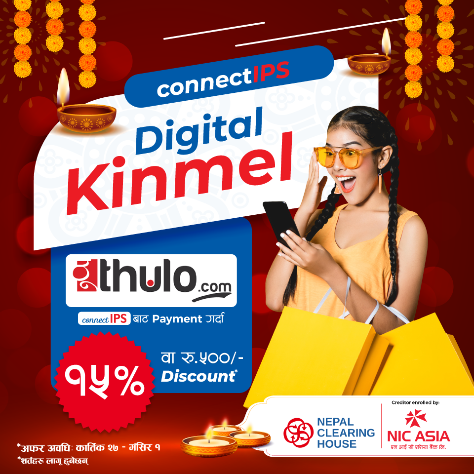DigitalKinmel ConnectIPS_Thulo