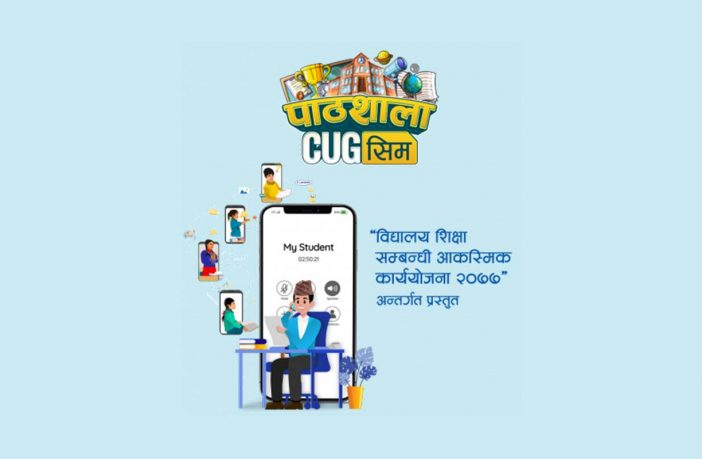 Nepal Telecom PaathShala SIM