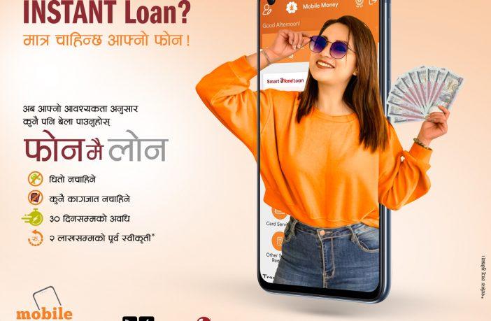 laxmi bank fone loan , smart fone loan