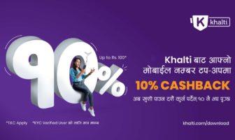 Khalti Cashback offer